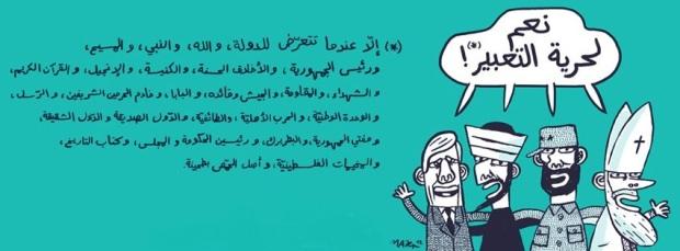 By Mazen Kerbaj