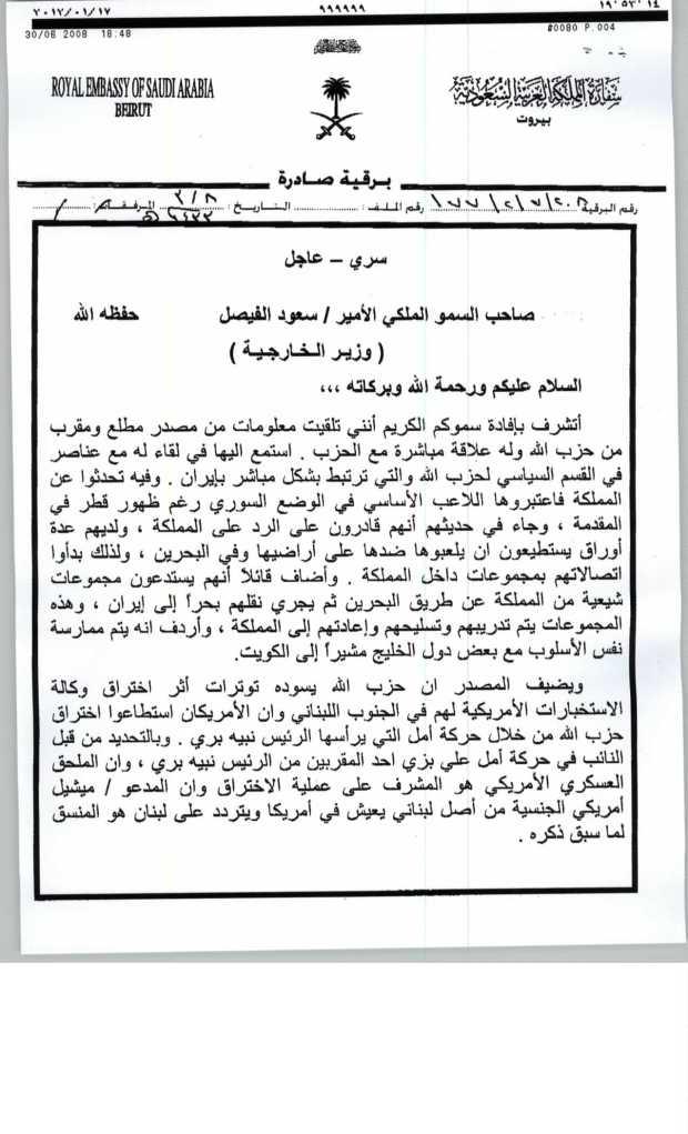 Ali Bazzi Saudi Cables