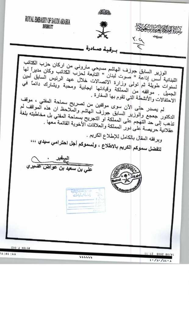 Kataeb Geagea Saudi Cables