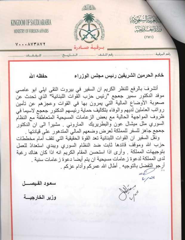 Saudi Arabia Funding Samir Geagea