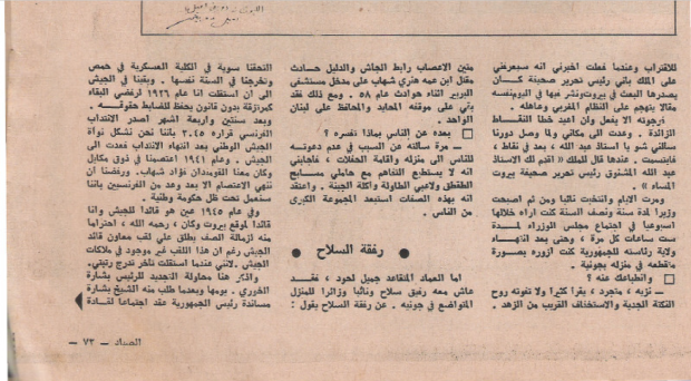 Abdallah Machnouk Article 2