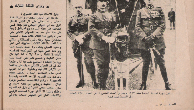 Abdallah Machnouk Article